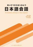 あいさつからはじめよう日本語会話ーAll Situations and Topics in Basic Japaneseー