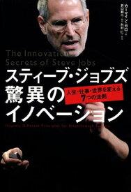 スティーブ・ジョブズ 驚異のイノベーション人生・仕事・世界を変える7つの法則【電子書籍】[ カーマイン・ガロ ]