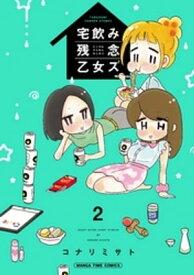 宅飲み残念乙女ズ 2巻【電子書籍】[ コナリミサト ]