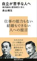 自立が苦手な人へ 福沢諭吉と夏目漱石に学ぶ