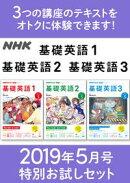 NHK 基礎英語1 基礎英語2 基礎英語3 特別お試しセット 2019年5月号[雑誌]