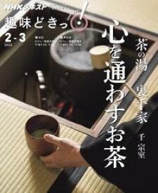 NHK 趣味どきっ!(月曜) 茶の湯 裏千家 心を通わすお茶 2020年2月〜3月[雑誌]【電子書籍】