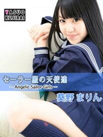 セーラー服の天使達Angelic Sailor-Girls 葵野まりん【電子書籍】[ 葵野まりん ]