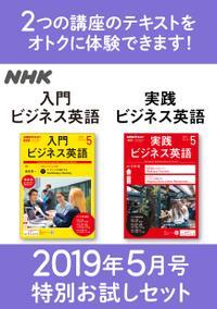 NHK 入門ビジネス英語 実践ビジネス英語 特別お試しセット 2019年5月号[雑誌]