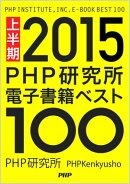 PHP研究所電子書籍ベスト100 2015上半期