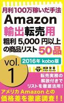 [2016年版] 月利100万稼いだ手法!Amazon輸出転売用 粗利5000円以上の商品リスト50 kobo版 vol.1 ver201