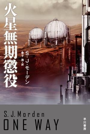 火星無期懲役【電子書籍】[ S J モーデン ]