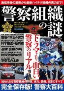 警察組織の謎