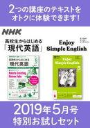 NHK 高校生からはじめる「現代英語」 エンジョイ・シンプル・イングリッシュ 特別お試しセット 2019年5月号[雑…