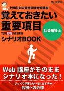 社会福祉士 覚えておきたい重要項目 ユーチューブWEB講座シナリオBOOK