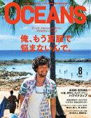OCEANS(オーシャンズ) 2016年8月号