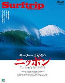 サーフトリップジャーナル Vol.96【電子書籍】