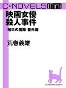 C★NOVELS Mini 映画女優殺人事件 旭日の艦隊番外篇