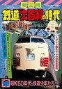 鉄道「大百科」の時代【電子書籍】[ 南正時 ]