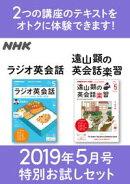 NHK ラジオ英会話 遠山顕の英会話楽習 特別お試しセット 2019年5月号[雑誌]