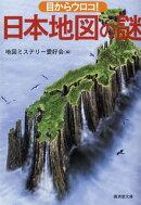 目からウロコ!日本地図の謎