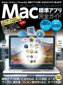 Mac標準アプリ 完全ガイド (2017年 最新版)