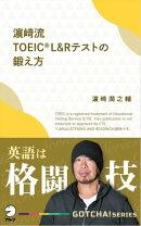 濱崎流 TOEIC (R) L&Rテストの鍛え方