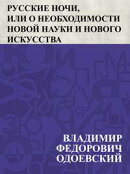 Русские ночи, или о необходимости новой науки и нового иску…