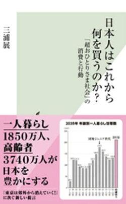日本人はこれから何を買うのか?~「超おひとりさま社会」の消費と行動~