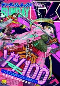 月刊サンデーGX 2021年10月号(2021年9月18日発売)【電子書籍】[ サンデーGX編集部 ]