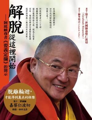 解?,從這裡開始:阿底峽尊者《要義定攝》之開示【電子書籍】[ 第十二世國師嘉察仁波切(Gyaltsab Rinpoche) ]