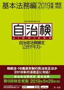 自治体法務検定公式テキスト 基本法務編 2019年度検定対応