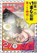 巨悪学園【SiN学期】 分冊版(13) メシ食うだけの漫画でヒットを狙ったら変なことになった【027死の拉?(…