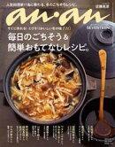 anan (アンアン) 2017年 12月13日号 No.2081 [毎日のごちそう&簡単おもてなしレシピ。]