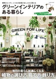 グリーンインテリアのある暮らし【電子書籍】