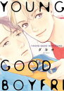 YOUNG GOOD BOYFRIEND【電子書籍】[ ダヨオ ]