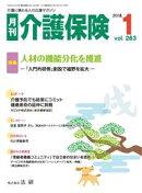 月刊介護保険 2018年1月号