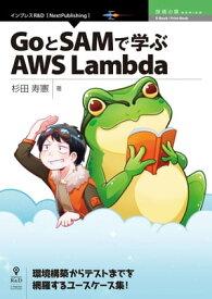 GoとSAMで学ぶAWS Lambda【電子書籍】[ 杉田 寿憲 ]