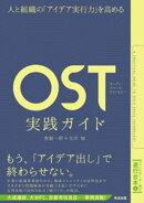人と組織の「アイデア実行力」を高める ー OST(オープン・スペース・テクノロジー)実践ガイド