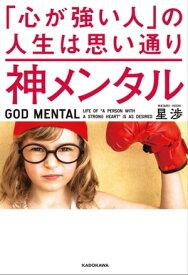 神メンタル 「心が強い人」の人生は思い通り【電子書籍】[ 星 渉 ]