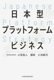 日本型プラットフォームビジネス【電子書籍】[ 小宮昌人 ]