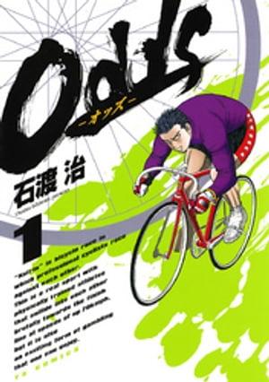 Odds(1)【電子書籍】[ 石渡治 ]