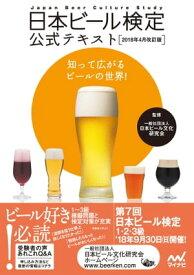 日本ビール検定公式テキスト 2018年4月改訂版【電子書籍】[ マイナビ出版 ]