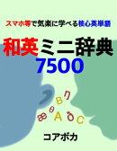 和英ミニ辞典 7500