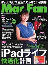 Mac Fan 2020年7月号【電子書籍】