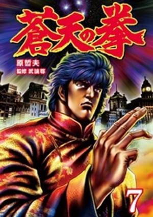 蒼天の拳 7巻【電子書籍】[ 原 哲夫 ]