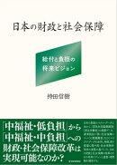 日本の財政と社会保障