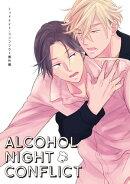 ALCOHOL NIGHT CONFLICT ミッドナイト・コンフリクト番外編【単話】
