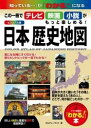 ビジュアル版 日本 歴史地図 この一冊でテレビ・映画・小説がもっと楽しめる!【電子書籍】[ カルチャーランド ]