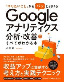 「やりたいこと」からパッと引ける Google アナリティクス分析・改善のすべてがわかる本【電子書籍】[ 小川卓 ]