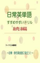 日常英単語 すすめやすいドリル 〜続編〜