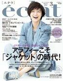 eclat 2018年3月号【無料試し読み版】