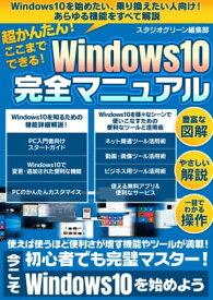 超かんたん!ここまでできる! Windows10完全マニュアル【電子書籍】[ スタジオグリーン編集部 ]