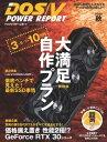 DOS/V POWER REPORT 2020年秋号【電子書籍】[ DOS/V POWER REPORT編集部 ]