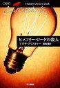 ヒッコリー・ロードの殺人【電子書籍】[ アガサ・クリスティー ]